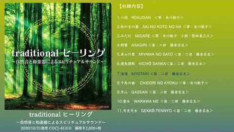 traditional ヒーリング 〜自然音と和楽器によるスピリチュアルサウンド〜