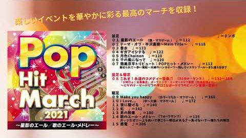 2021 ポップ・ヒット・マーチ 〜星影のエール/歌のエール・メドレー〜