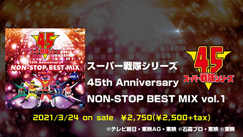 スーパー戦隊シリーズ 45th Anniversary NON-STOP BEST MIX vol.1
