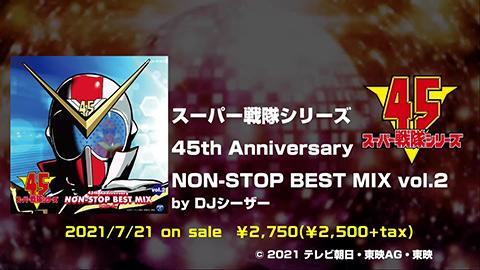 スーパー戦隊シリーズ 45th Anniversary NON-STOP BEST MIX vol.2 by DJシーザー