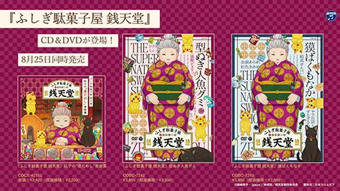 『ふしぎ駄菓子屋 銭天堂』CD&DVD、2021年8月25日発売!! 予告編映像
