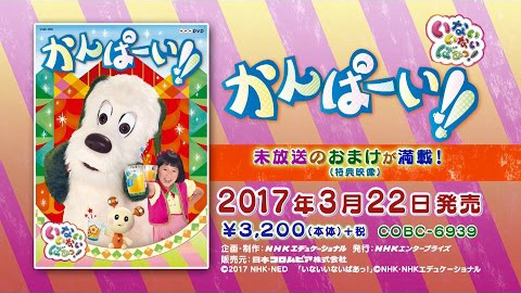 NHK-DVD いないいないばあっ! かんぱーい!!
