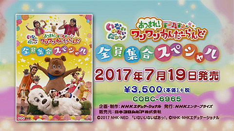 NHK-DVD いないいないばあっ! あつまれ!ワンワンわんだーらんど ~全員集合スペシャル~