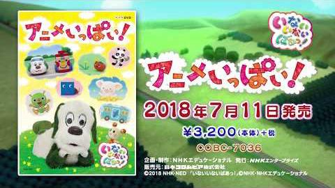 NHK-DVD いないいないばあっ! ~アニメいっぱい!~