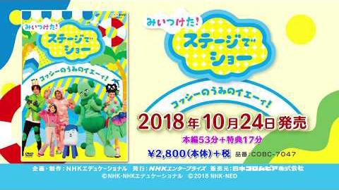 NHK-DVD みいつけた! ステージでショー ~コッシーの うみのイエーィ!~