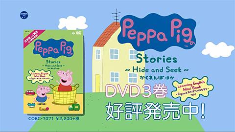 Peppa Pig Stories 〜Hide and Seek〜 かくれんぼ ほか