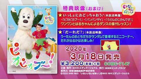 NHK-DVD いないいないばあっ! ピカピカブ~!