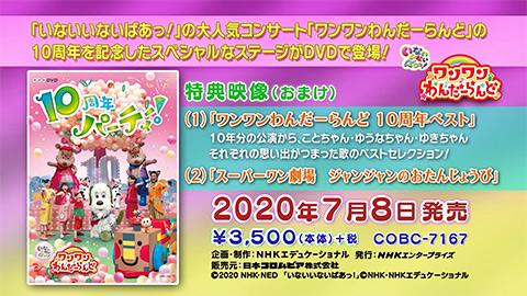 NHK-DVD いないいないばあっ! ワンワンわんだーらんど ~10周年パーティー!~