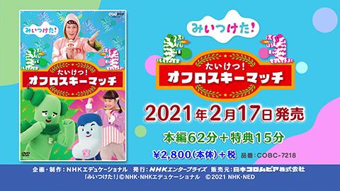 NHK-DVD みいつけた! たいけつ!オフロスキーマッチ