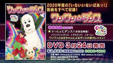 NHK-DVD いないいないばあっ! ワンワン☆ダンス