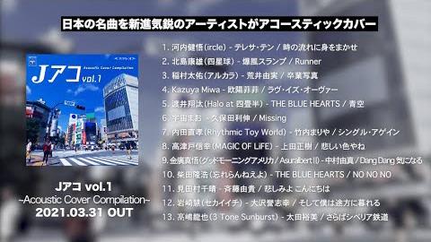 『Jアコ vol.1〜Acoustic Cover Compilation〜』全曲トレイラー