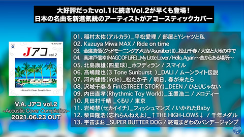 『Jアコ vol.2〜Acoustic Cover Compilation〜』全曲トレイラー
