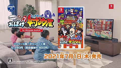 【Nintendo Switch】もしかして? おばけの射的屋 for Nintendo Switch