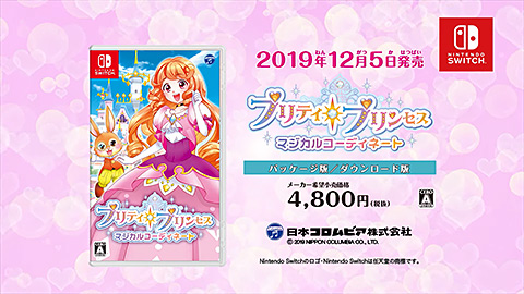 【Nintendo Switch】プリティ・プリンセス マジカルコーディネート