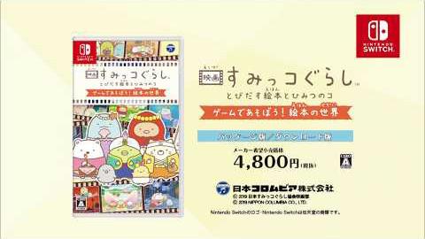 【Nintendo Switch】映画 すみっコぐらし とびだす絵本とひみつのコ ゲームであそぼう!絵本の世界