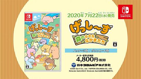 【Nintendo Switch】げっし〜ず 森の小さななかまたち
