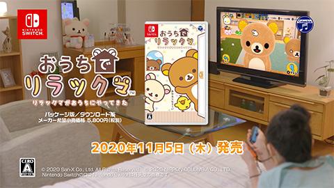 【Nintendo Switch】おうちでリラックマ リラックマがおうちにやってきた