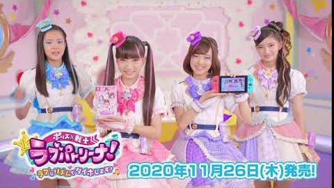 【Nintendo Switch】ポリス×戦士 ラブパトリーナ! ラブなリズムでタイホします!