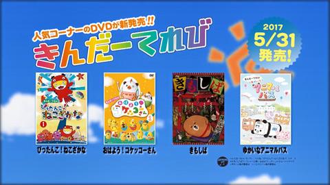 DVD「きんだーてれび」CMスポット DVD6タイトル、2017/5/31同時発売!
