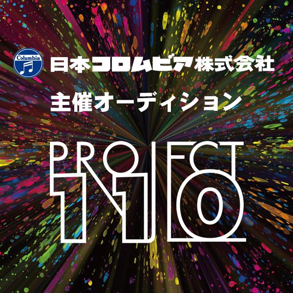 Project110(プロジェクト110)