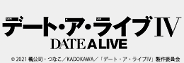 デート・ア・ライブIII