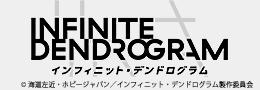 インフィニット・デンドログラム