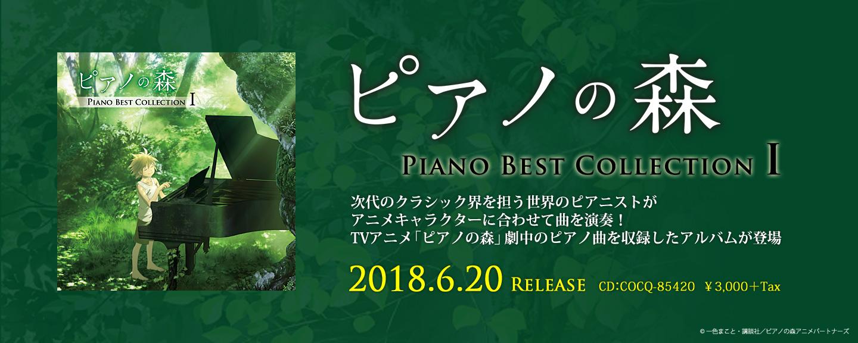 TVアニメ「ピアノの森」