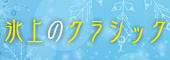 氷上のクラシック〜ロードto平昌