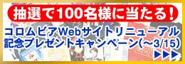 コロムビアWebサイトリニューアル記念プレゼントキャンペーン(~3/15)