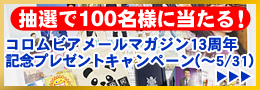 コロムビアメールマガジン13周年記念プレゼントキャンペーン(~5/31)