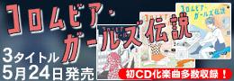 コロムビア・ガールズ伝説2017年5月24日発売