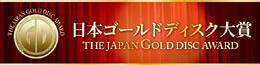 ゴールドシスク2021