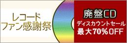 2018新春レコードファン感謝祭~廃盤CDディスカウントセール~