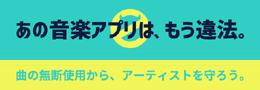 違法アプリ啓発