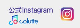 公式Instagramアカウント Colutte