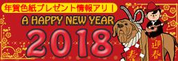 コロムビア年賀色紙2018