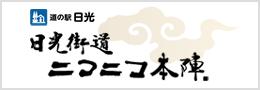 道の駅 ニコニコ本陣