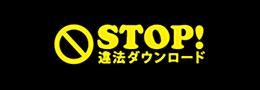 STOP!違法ダウンロード