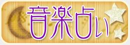 日本コロムビア|音楽占い