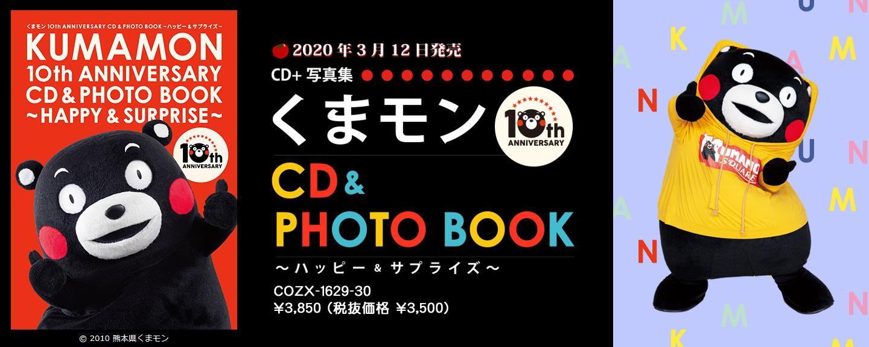 くまモン10th ANNIVERSARY CD&PHOTO BOOK ~ハッピー&サプライズ~