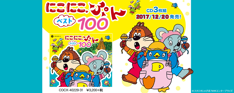NHK にこにこ、ぷん ベスト100
