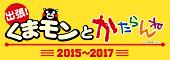 出張!くまモンとかたらんね2015~2017