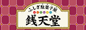 『ふしぎ駄菓子屋 銭天堂』