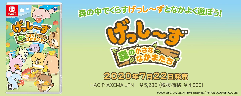 【Nintendo Switch】げっし~ず 森の小さななかまたち