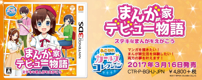 【3DS】まんが家デビュー物語