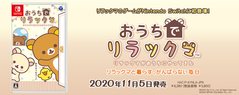 【Nintendo Switch】おうちでリラックマ ...