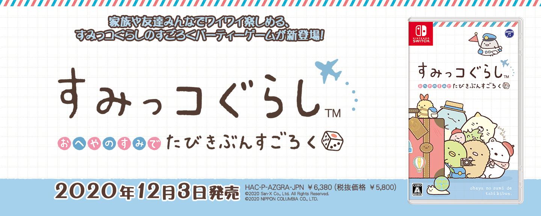 【Nintendo Switch】すみっコぐらし おへや ...