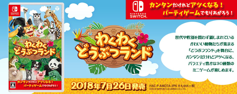 【Nintendo Switch】わくわくどうぶつランド