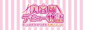 【ニンテンドー3DS】美容師デビュー物語 トップスタイリストをめざそう!