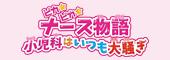 【ニンテンドー3DS】ピカピカナース物語 小児科はいつも大騒ぎ